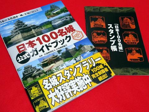 日本100名城スタンプ台帳