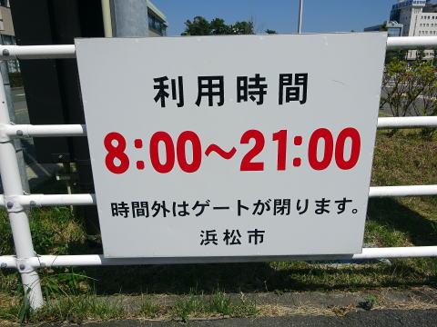 浜松城駐車場の利用時間