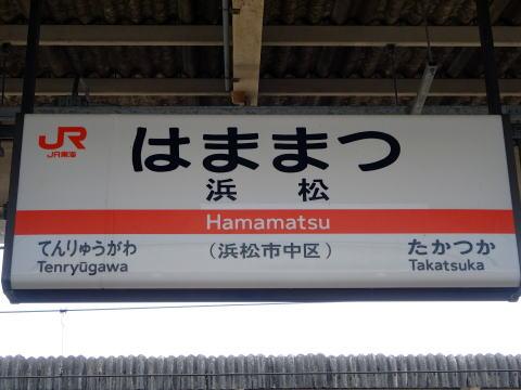 JR浜松駅構内の様子