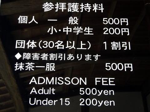 龍潭寺の料金表