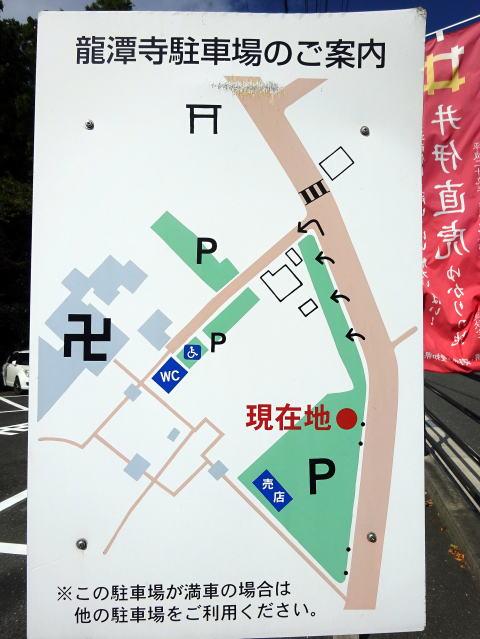 浜松市の龍潭寺駐車場から龍潭寺への行き方